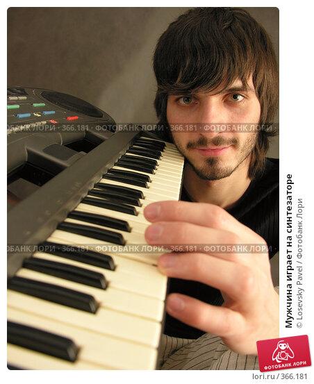 Купить «Мужчина играет на синтезаторе», фото № 366181, снято 3 декабря 2005 г. (c) Losevsky Pavel / Фотобанк Лори