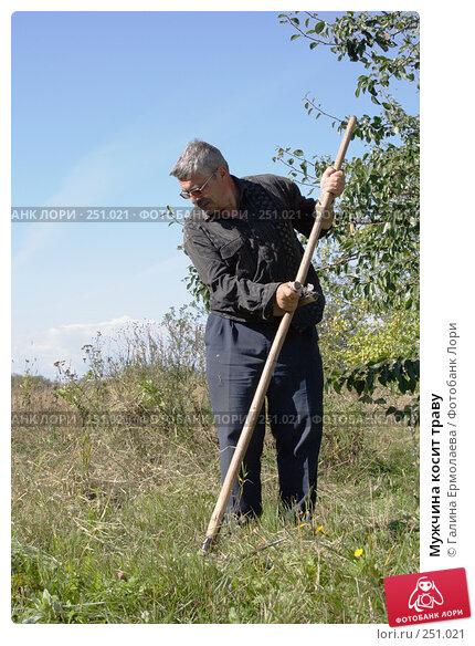 Мужчина косит траву, фото № 251021, снято 5 сентября 2007 г. (c) Галина Ермолаева / Фотобанк Лори