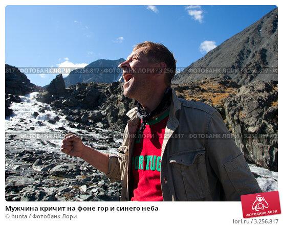 Мужчина кричит на фоне гор и синего неба, фото № 3256817, снято 15 августа 2011 г. (c) hunta / Фотобанк Лори