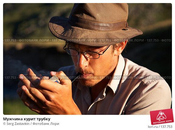 Мужчина курит трубку, фото № 137753, снято 26 июля 2007 г. (c) Serg Zastavkin / Фотобанк Лори