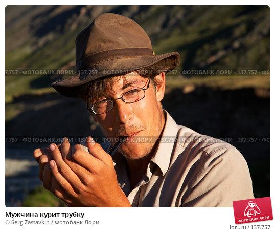 Мужчина курит трубку, фото № 137757, снято 26 июля 2007 г. (c) Serg Zastavkin / Фотобанк Лори