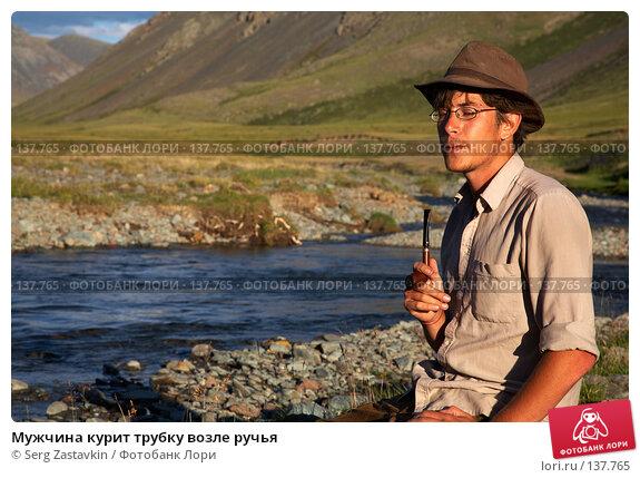 Купить «Мужчина курит трубку возле ручья», фото № 137765, снято 26 июля 2007 г. (c) Serg Zastavkin / Фотобанк Лори