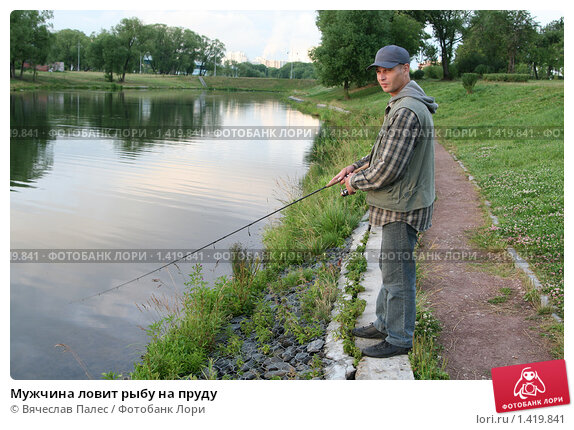 можно ли ловить рыбу на прудах украины