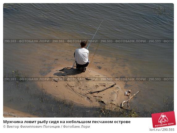 Мужчина ловит рыбу сидя на небольшом песчаном острове, фото № 290593, снято 26 мая 2006 г. (c) Виктор Филиппович Погонцев / Фотобанк Лори