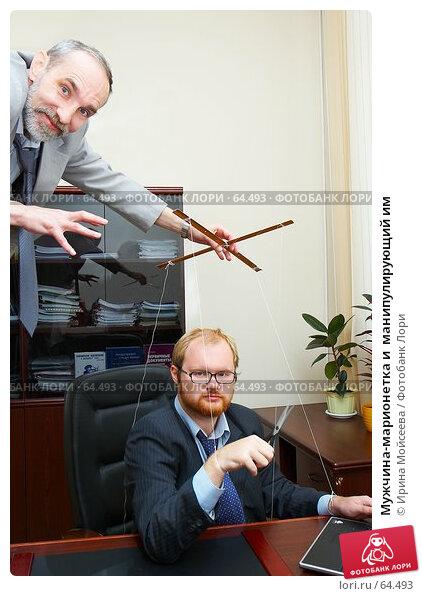 Мужчина-марионетка и  манипулирующий им, фото № 64493, снято 22 июля 2007 г. (c) Ирина Мойсеева / Фотобанк Лори