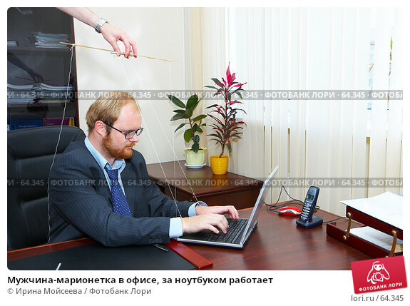 Мужчина-марионетка в офисе, за ноутбуком работает, фото № 64345, снято 22 июля 2007 г. (c) Ирина Мойсеева / Фотобанк Лори