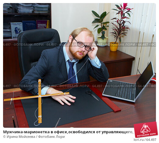 Мужчина-марионетка в офисе,освободился от управляющего, устал, фото № 64497, снято 22 июля 2007 г. (c) Ирина Мойсеева / Фотобанк Лори