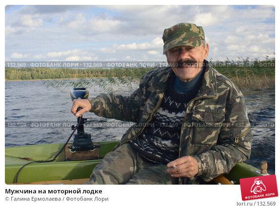 Мужчина на моторной лодке, фото № 132569, снято 20 сентября 2007 г. (c) Галина Ермолаева / Фотобанк Лори