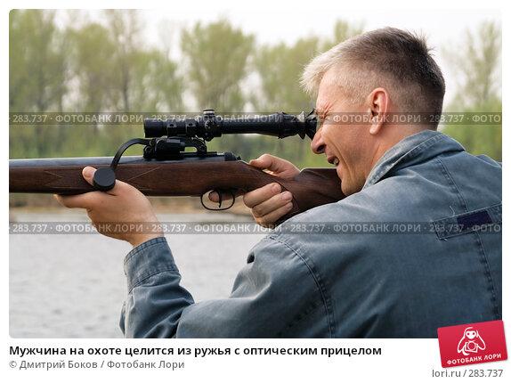 Мужчина на охоте целится из ружья с оптическим прицелом, фото № 283737, снято 9 мая 2008 г. (c) Дмитрий Боков / Фотобанк Лори