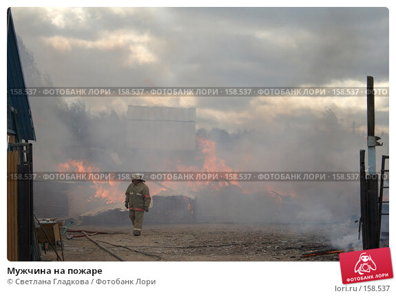 Мужчина на пожаре, фото № 158537, снято 16 сентября 2006 г. (c) Cветлана Гладкова / Фотобанк Лори