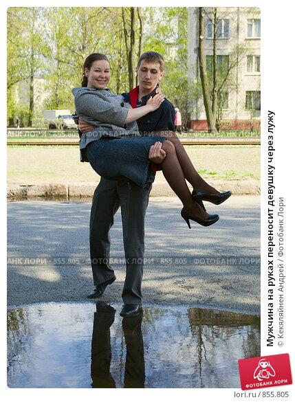 Купить «Мужчина на руках переносит девушку через лужу», фото № 855805, снято 10 мая 2009 г. (c) Кекяляйнен Андрей / Фотобанк Лори