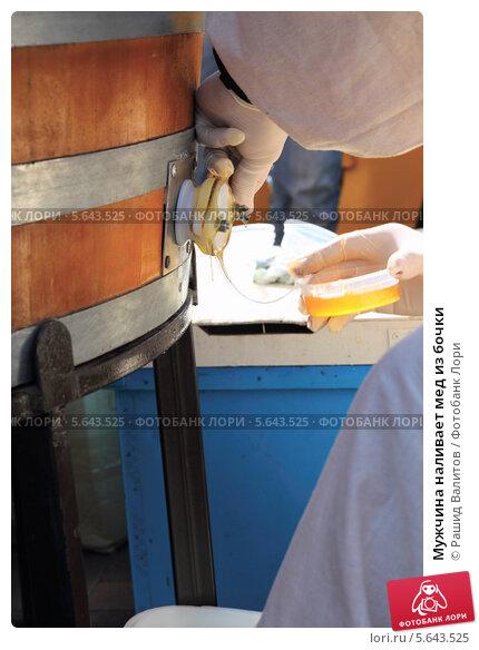 Мужчина наливает мед из бочки. Стоковое фото, фотограф Рашид Валитов / Фотобанк Лори