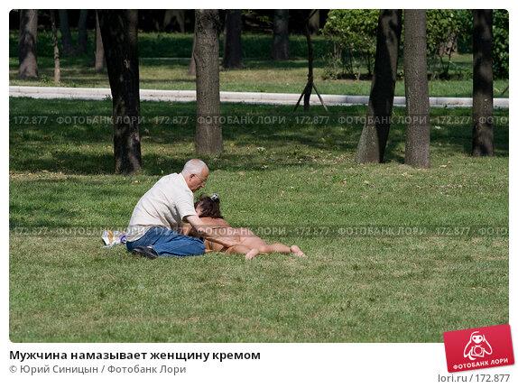 Мужчина намазывает женщину кремом, фото № 172877, снято 18 августа 2007 г. (c) Юрий Синицын / Фотобанк Лори