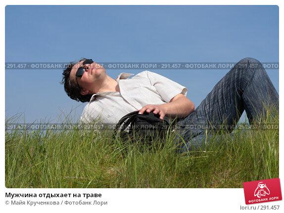 Мужчина отдыхает на траве, фото № 291457, снято 18 мая 2008 г. (c) Майя Крученкова / Фотобанк Лори