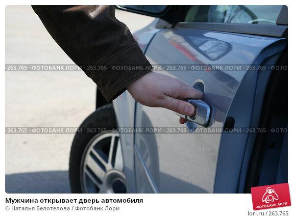 Мужчина открывает дверь автомобиля, фото № 263765, снято 26 апреля 2008 г. (c) Наталья Белотелова / Фотобанк Лори