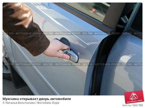 Мужчина открывает дверь автомобиля, фото № 263769, снято 26 апреля 2008 г. (c) Наталья Белотелова / Фотобанк Лори