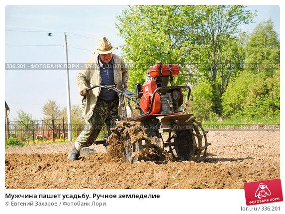 Мужчина пашет усадьбу. Ручное земледелие, фото № 336201, снято 18 мая 2008 г. (c) Евгений Захаров / Фотобанк Лори