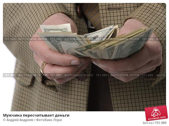 Мужчина пересчитывает деньги, фото № 151989, снято 2 мая 2007 г. (c) Андрей Андреев / Фотобанк Лори