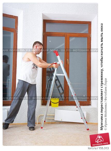 Мужчина переставляет стремянку, чтобы начать мыть окна, фото № 155313, снято 5 декабря 2007 г. (c) Ирина Мойсеева / Фотобанк Лори