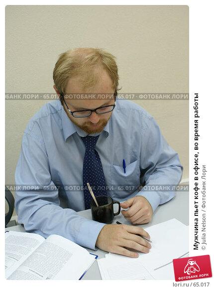 Мужчина пьет кофе в офисе, во время работы, фото № 65017, снято 22 июля 2007 г. (c) Julia Nelson / Фотобанк Лори