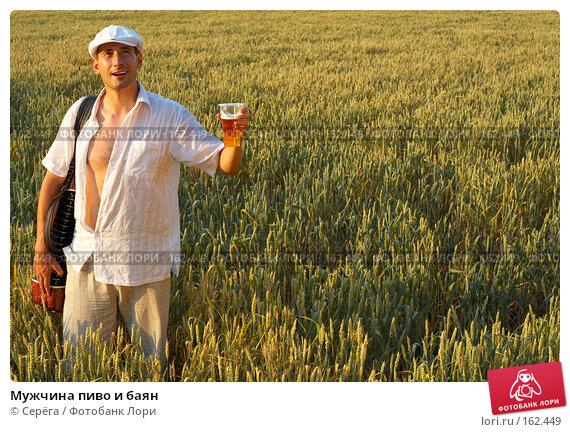 Мужчина пиво и баян, фото № 162449, снято 16 июня 2007 г. (c) Серёга / Фотобанк Лори