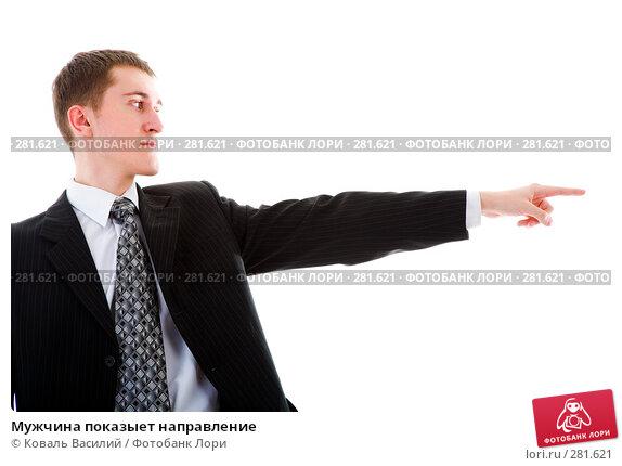 Мужчина показыет направление, фото № 281621, снято 9 февраля 2008 г. (c) Коваль Василий / Фотобанк Лори