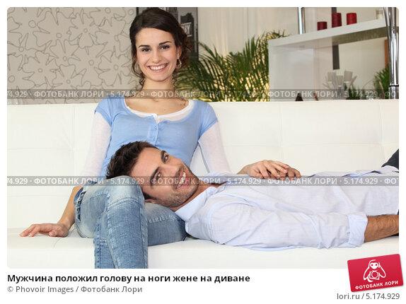 Фото жена на диване 7 фотография