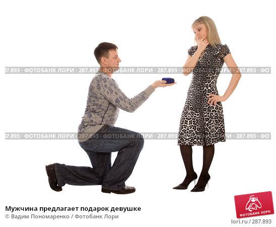 Мужчина предлагает подарок девушке, фото № 287893, снято 3 мая 2008 г. (c) Вадим Пономаренко / Фотобанк Лори