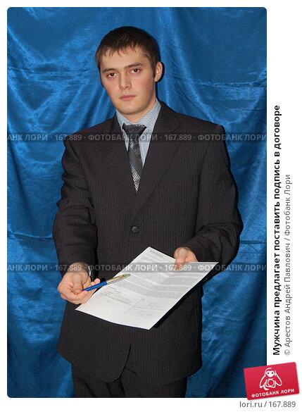 Мужчина предлагает поставить подпись в договоре, фото № 167889, снято 27 февраля 2017 г. (c) Арестов Андрей Павлович / Фотобанк Лори