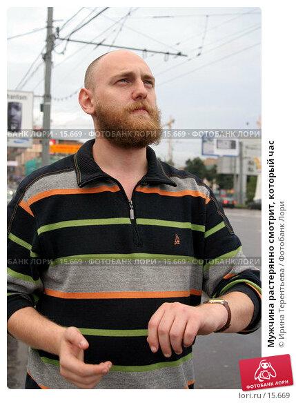 Мужчина растерянно смотрит, который час, фото № 15669, снято 6 сентября 2006 г. (c) Ирина Терентьева / Фотобанк Лори