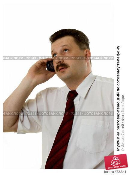 Мужчина разговаривающий по сотовому телефону, фото № 72341, снято 3 апреля 2007 г. (c) Ильин Сергей / Фотобанк Лори