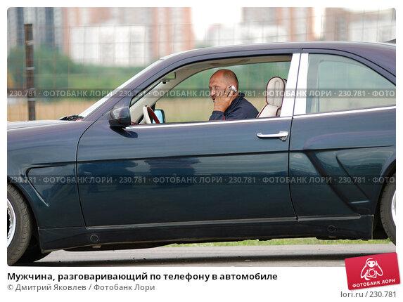 Мужчина, разговаривающий по телефону в автомобиле, фото № 230781, снято 8 июля 2007 г. (c) Дмитрий Яковлев / Фотобанк Лори