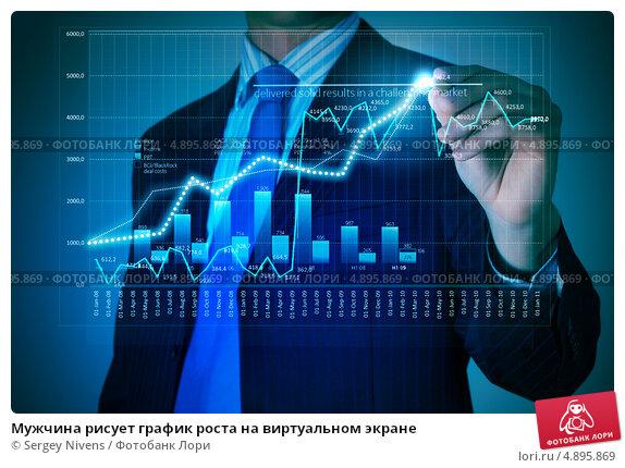 Мужчина рисует график роста на виртуальном экране, фото № 4895869, снято 28 февраля 2013 г. (c) Sergey Nivens / Фотобанк Лори