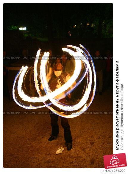 Мужчина рисует огненные круги факелами, фото № 251229, снято 14 мая 2006 г. (c) Александр Шуников / Фотобанк Лори