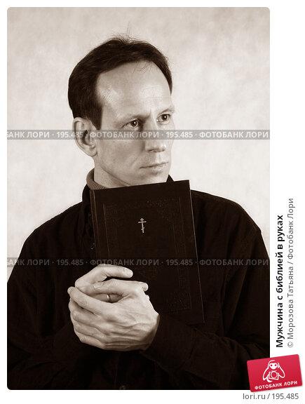 Мужчина с библией в руках, фото № 195485, снято 28 января 2008 г. (c) Морозова Татьяна / Фотобанк Лори