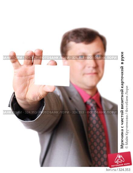 Мужчина с чистой визитной карточкой  в руке, фото № 324353, снято 15 июня 2008 г. (c) Майя Крученкова / Фотобанк Лори