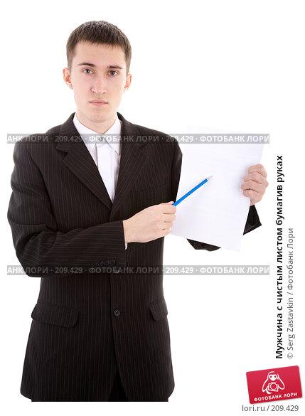 Купить «Мужчина с чистым листом бумагив руках», фото № 209429, снято 9 февраля 2008 г. (c) Serg Zastavkin / Фотобанк Лори