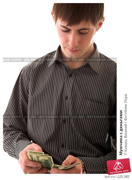Мужчина с деньгами, фото № 225385, снято 3 февраля 2008 г. (c) Коваль Василий / Фотобанк Лори