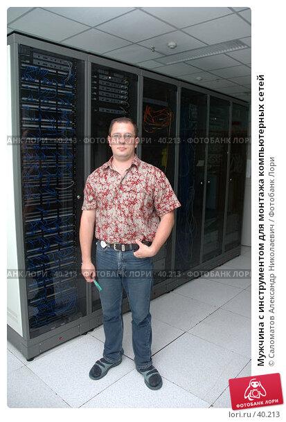 Мужчина с инструментом для монтажа компьютерных сетей, фото № 40213, снято 2 июня 2005 г. (c) Саломатов Александр Николаевич / Фотобанк Лори