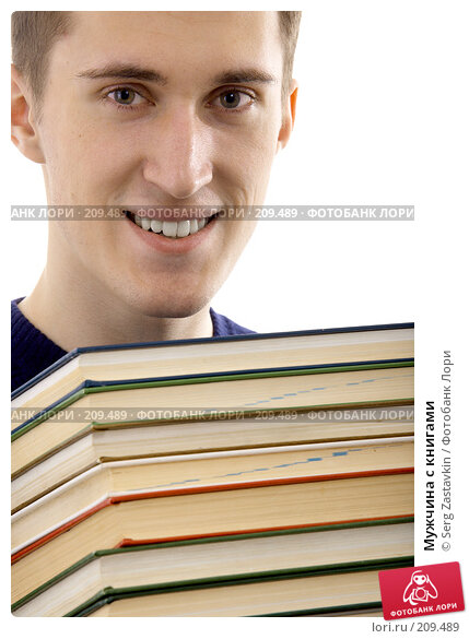Мужчина с книгами, фото № 209489, снято 9 февраля 2008 г. (c) Serg Zastavkin / Фотобанк Лори