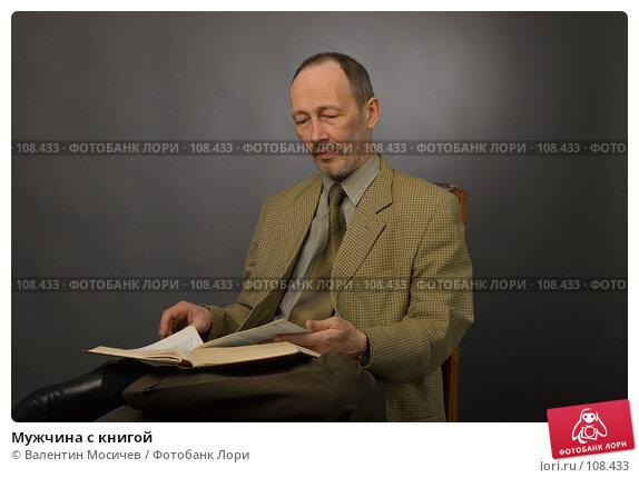 Купить «Мужчина с книгой», фото № 108433, снято 2 мая 2007 г. (c) Валентин Мосичев / Фотобанк Лори
