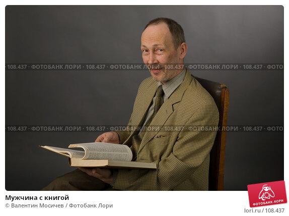 Мужчина с книгой, фото № 108437, снято 2 мая 2007 г. (c) Валентин Мосичев / Фотобанк Лори