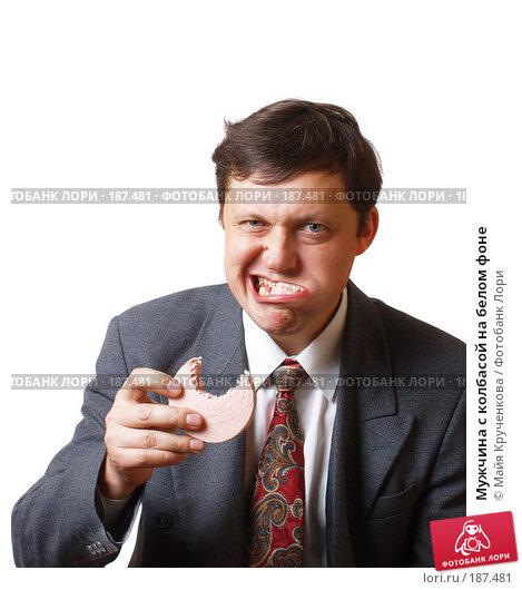 Купить «Мужчина с колбасой на белом фоне», фото № 187481, снято 5 ноября 2007 г. (c) Майя Крученкова / Фотобанк Лори