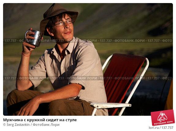 Мужчина с кружкой сидит на стуле, фото № 137737, снято 26 июля 2007 г. (c) Serg Zastavkin / Фотобанк Лори