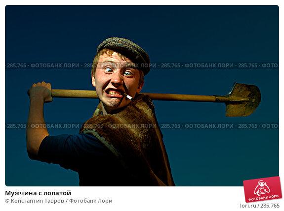Мужчина с лопатой, фото № 285765, снято 3 мая 2008 г. (c) Константин Тавров / Фотобанк Лори