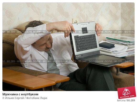 Мужчина с ноутбуком, фото № 80289, снято 10 апреля 2007 г. (c) Ильин Сергей / Фотобанк Лори