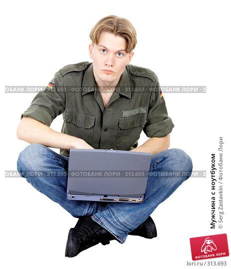 Мужчина с ноутбуком, фото № 313693, снято 9 марта 2008 г. (c) Serg Zastavkin / Фотобанк Лори