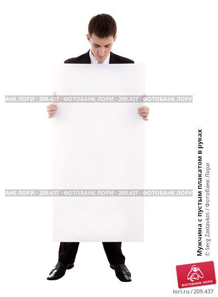 Мужчина с пустым плакатом в руках, фото № 209437, снято 9 февраля 2008 г. (c) Serg Zastavkin / Фотобанк Лори