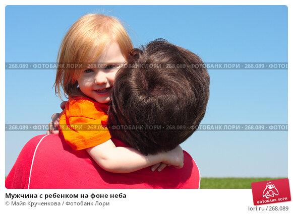Мужчина с ребенком на фоне неба, фото № 268089, снято 27 апреля 2008 г. (c) Майя Крученкова / Фотобанк Лори