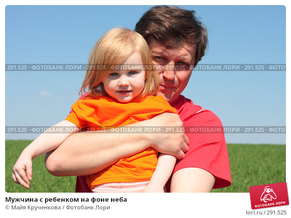 Купить «Мужчина с ребенком на фоне неба», фото № 291525, снято 27 апреля 2008 г. (c) Майя Крученкова / Фотобанк Лори